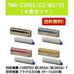 ショッピングカートリッジ OKI トナーカートリッジTNR-C3PK2/C2/M2/Y2 お買い得4色セット 【純正品】【翌営業日出荷】【送料無料】