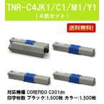 TNR-C4JK1/C1/M1/Y1 お買い得4色セット 純正品 OKI トナーカートリッジ