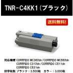 TNR-C4KK1 ブラック OKI トナーカートリッジ 純正品