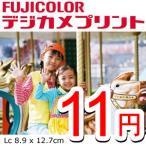 フジカラー純正デジカメプリント Lサイズ (1000枚以上)写真印刷現像、全カット手動補正【送料無料】