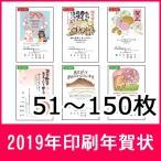ショッピング年賀状 2017年 印刷タイプ年賀状 年賀はが き 51枚〜150枚