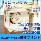 Yahoo!Printplusフォトアクリルキューブ (5 × 5 × 5センチ ) アクリル キューブ フォト プレゼント 名入れ ギフト 思い出 子ども こども 子供 赤ちゃん フォトフレーム