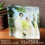 Yahoo!Printplusフォトアクリルキューブ (15 × 15 × 4センチ )プレゼント 名入れ ギフト 思い出 子ども こども 子供 赤ちゃん フォトフレーム フォトスタンド
