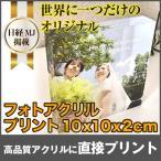 Yahoo!Printplusフォトアクリルキューブ (10 × 10 × 2センチ ) アクリル キューブ フォト プレゼント 名入れ ギフト 思い出 子ども こども 子供 赤ちゃん フォトフレーム