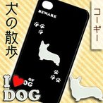 メール便可 iPhone 4S/4用ケース ブラック いぬの散歩 コーギー アイ・ラブ・ドッグ スマートフォン スマホ ケ−ス カバー Case/Cover