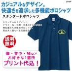 ショッピングプリント プリントポロシャツ オリジナルプリント ドライ・UVカット・消臭機能付き 223-ADP 30〜39枚制作
