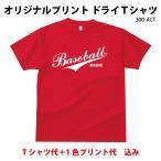 キッズあり/オリジナルスポーツTシャツ/デザイン無料/ グリマードライTシャツ300-ACT/50-99枚制作
