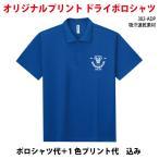 ショッピングプリント オリジナルプリントポロシャツ/10-19枚制作/グリマードライポロシャツ302-ADP