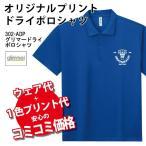 ショッピングプリント テニスやバドミントンユニフォーム/オリジナルプリント/20-29枚制作/グリマードライポロシャツ