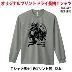 ショッピングプリント オリジナルプリント/長袖ドライTシャツ / ユニフォームに グリマー304ALT 1色プリント代込み 10〜19枚