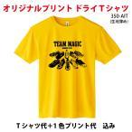ショッピングプリント オリジナルプリントTシャツ/吸汗速乾ドライTシャツ/40-49枚制作/プリント/オーダーメイド/350-AIT
