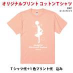 ショッピングプリント オリジナルTシャツ/チームTシャツやクラスTシャツに/1色プリント込み/送料無料/版代無料/ユナイテッドアスレ5.6オンスTシャツ/40-49枚制作