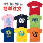 ショッピングプリント 野球ウェアにも/オリジナルプリントTシャツ/デザインを選ぶだけ/簡単注文/5-9枚注文