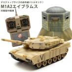 京商 対戦型IR戦車 シミュレート M1A2エイブラムス(sb)【送料無料】