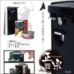 ショッピングビッツ 缶切りがワンタッチ!irori 電動缶切り 正宗 CO2061 (sb) 【送料無料】