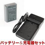 ショッピングビッツ OLYMPUS オリンパス デジタルカメラ用 BLN-1互換バッテリー&充電器(メール便送料無料)