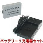 ショッピングビッツ キヤノン用 ビデオカメラ BP-110互換バッテリー&充電器(メール便送料無料)