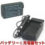 ショッピングビッツ Canon キヤノン ビデオカメラ用 BP-315互換バッテリー&充電器 シガーソケットアダプタ付属 (メール便不可)(送料無料)