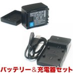ショッピングビッツ キヤノン用 ビデオカメラ BP-809互換バッテリー&充電器 残量表示可 (メール便不可)(送料無料)