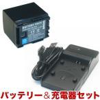 ショッピングビッツ Canon キヤノン ビデオカメラ用 BP-820互換バッテリー&充電器 (メール便不可)(送料無料)
