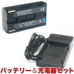 ショッピングビッツ キヤノン用 ビデオカメラ BP-915/BP-911互換バッテリー&充電器(メール便送料無料)