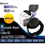 ショッピングbluetooth Bluetooth スマートウォッチ With Caller ID ホワイト (sb)【送料無料】