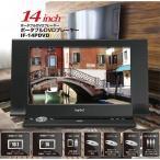 ショッピングビッツ 3電源対応 SD/USB再生対応 14インチ TFT液晶搭載ポータブルDVDプレーヤー IF-14PDVD (sb)【送料無料】
