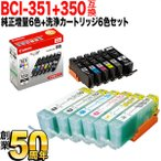 BCI-351XL+350XL キヤノン用 純正インク 増量6色セット+洗浄カートリッジ6色用セット 純正インク&洗浄セット