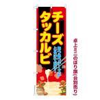 卓上ミニのぼり旗 チーズタッカルビ 韓国料理 短納期 既製品卓上のぼり 卓上サイズ13cm幅
