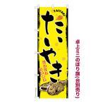 卓上ミニのぼり旗 たいやき たい焼き 短納期 既製品卓上ミニのぼり 卓上サイズ13cm幅