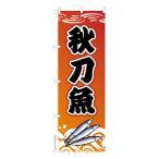 のぼり旗 秋刀魚2 さんま 秋の味覚 短納期 既製品のぼり 600mm幅