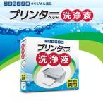 プリンターヘッド洗浄液(顔料・染料両用)(メール便可)