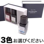 PILOT パイロット 万年筆インキ iroshizuku 色彩雫 mini 選べる3個セット フリーチョイス