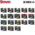 ブラザー用 ピータッチ 互換 テープ ラベルカートリッジ ピータッチキューブ対応 9mm 全18色セット