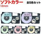 カシオ用 ネームランド 互換 テープカートリッジ ソフト パステル ラベル 12mm 全5色セット 12mm/ソフトカラー/全5色セット