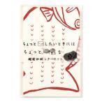 呉竹 Kuretake 越前和紙レターセット豆さいず たいやきつぶあん LH23-51【メール便可】