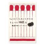 呉竹 Kuretake 越前和紙レターセット豆さいず マッチボックス LH23-68【メール便可】
