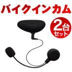 X-RIDE 防滴仕様バイク用 Bluetooth インカム 2台セット ブラック M-1 (sb)(送料無料)