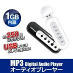 ショッピングビッツ アイ・テック MP3デジタルオーディオプレーヤー&USBメモリ 全2色 MP-T1GB (sb)(送料無料) 全2色から選択