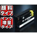 hp HP950XL互換インクカートリッジ  増量タイプ CN045AA 顔料ブラックOfficejet Pro 8100【ICチップ付】【残量表示対応】【送料無料】 増量顔料ブラック