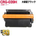 ショッピングビッツ キヤノン(Canon) トナーカートリッジ039H互換トナー 大容量 CRG-039H (0288C001)  LBP-351i LBP-352i(送料無料) ブラック