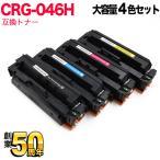 (A4用紙500枚進呈)キヤノン(Canon) トナーカートリッジ046H 互換トナー 大容量 CRG-046H 4色セット  LBP654C LBP652C LBP651C MF735Cdw MF733Cdw(送料無料)