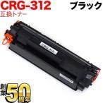 LBP-3100 キヤノン用 カートリッジ312 互換トナー CRG-312 (1870B003) ブラック