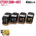 ショッピングビッツ 富士ゼロックス(FUJI XEROX) CT201398 QR-CT201399 QR-CT201400 QR-CT201401 互換トナー 4色セット DocuPrint C3350(送料無料)