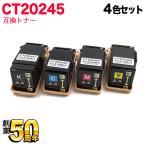 ショッピングビッツ 富士ゼロックス(FUJI XEROX) CT202451 CT202452 CT202453 CT202454 互換トナー 4色セット Docu Print C2450(送料無料)