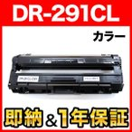 ショッピングビッツ ブラザー用 DR-291CL-CMY カラー用 互換ドラム(84GD410C147) HL-3170CDW MFC-9340CDW(メール便不可)(送料無料) 互換ドラム(カラー用ドラム)