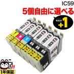 ショッピングビッツ エプソン IC59互換インクカートリッジ 自由選択5個セット フリーチョイス PX-1001 PX-1004(メール便送料無料) 選べる5個セット