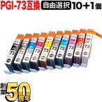 ショッピングビッツ キヤノン PGI-73互換インクカートリッジ自由選択10個セット フリーチョイス PIXUS PRO-10 PIXUS PRO-10S(メール便不可)(送料無料) 選べる10個セット