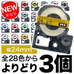 キングジム用 テプラ PRO 互換 テープカートリッジ カラーラベル 24mm 強粘着 フリーチョイス(自由選択) 全28色 色が選べる3個セット