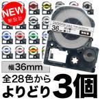 キングジム用 テプラ PRO 互換 テープカートリッジ カラーラベル 36mm 強粘着 フリーチョイス(自由選択) 全28色 色が選べる3個セット
